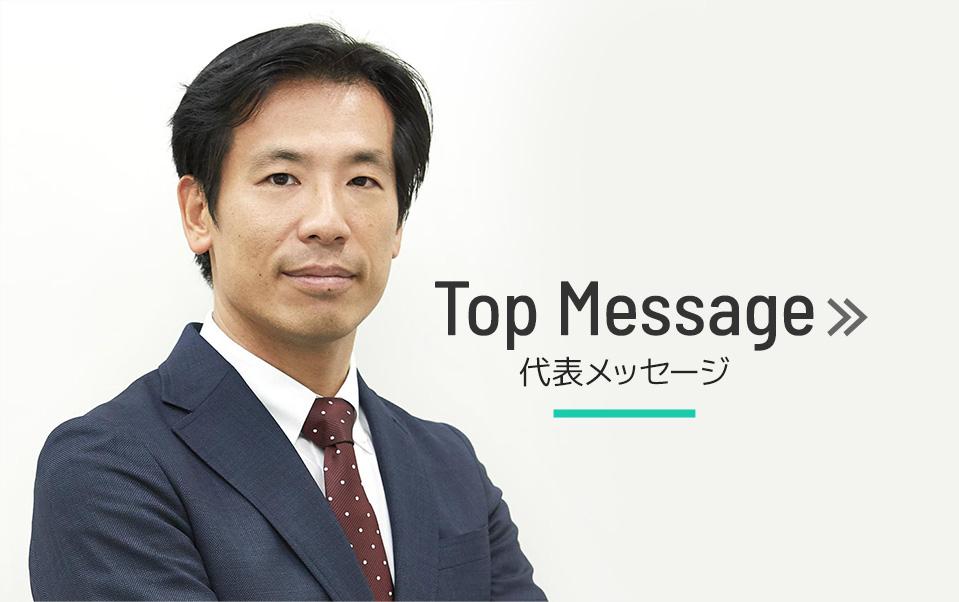 Top Message