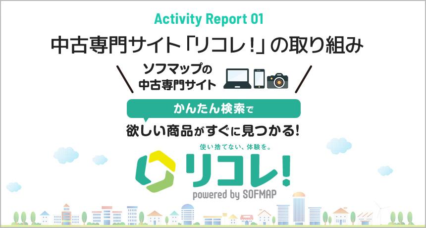 Activity Report 01 中古専門サイト「リコレ!」の取り組み