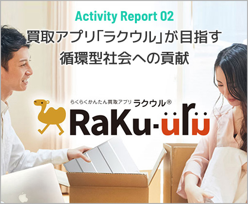 Activity Report 02 買取アプリ「ラクウル」が目指す循環型社会への貢献