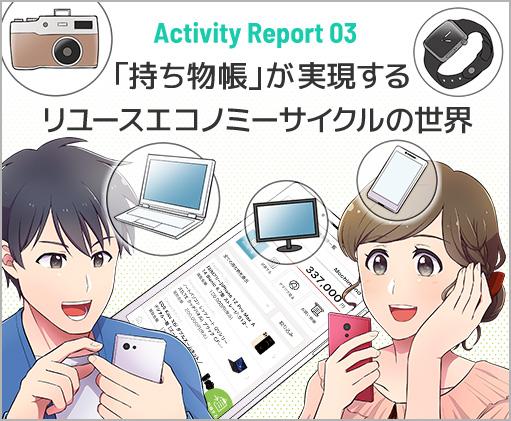 Activity Report 03 「持ち物帳」が実現するリユースエコノミーサイクルの世界